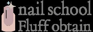 ネイルスクール Fluff obtain