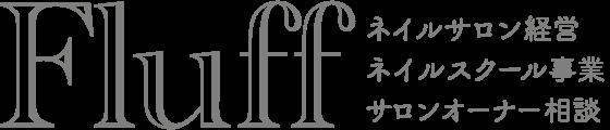 Fluff公式サイト|ネイルサロン経営・ネイルスクール事業・サロンオーナー相談