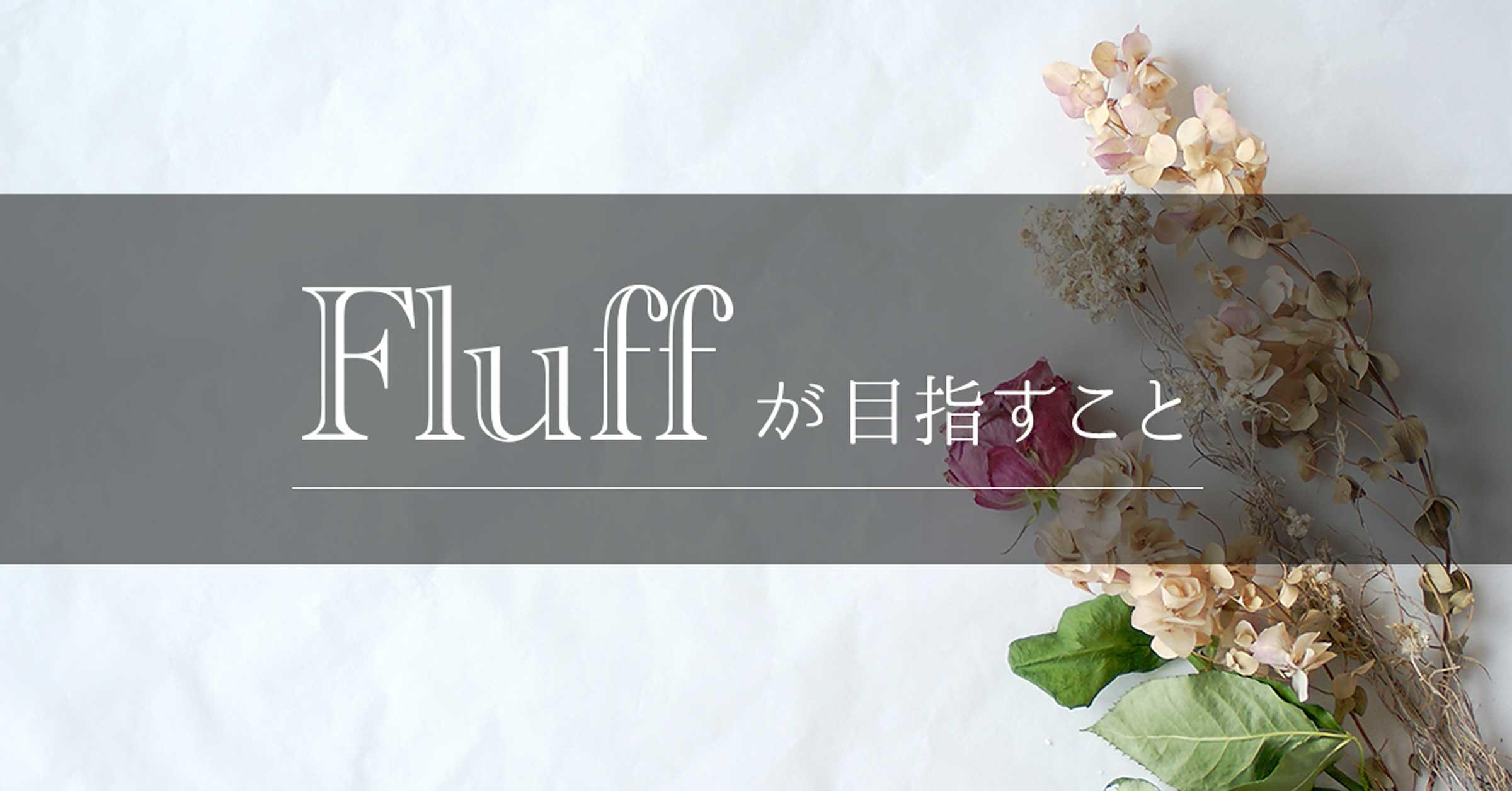 Fluffが目指すこと